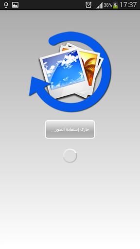 Restore Images (Prank) screenshot 2