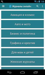 Журналы онлайн - náhled