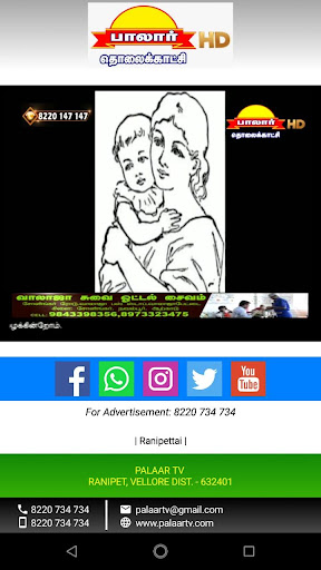 palaar tv screenshot 1