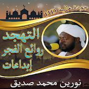 ابداعات قرآنية للشيخ نورين محمد صديق بدون نت APK