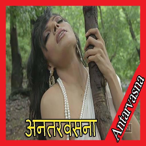 अन्तर्वासना हिंदी सेक्स स्टोरीज-antarvasna