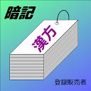 登録販売者 暗記帳 漢方編