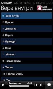 Интонация | In2Nation– уменьшенный скриншот