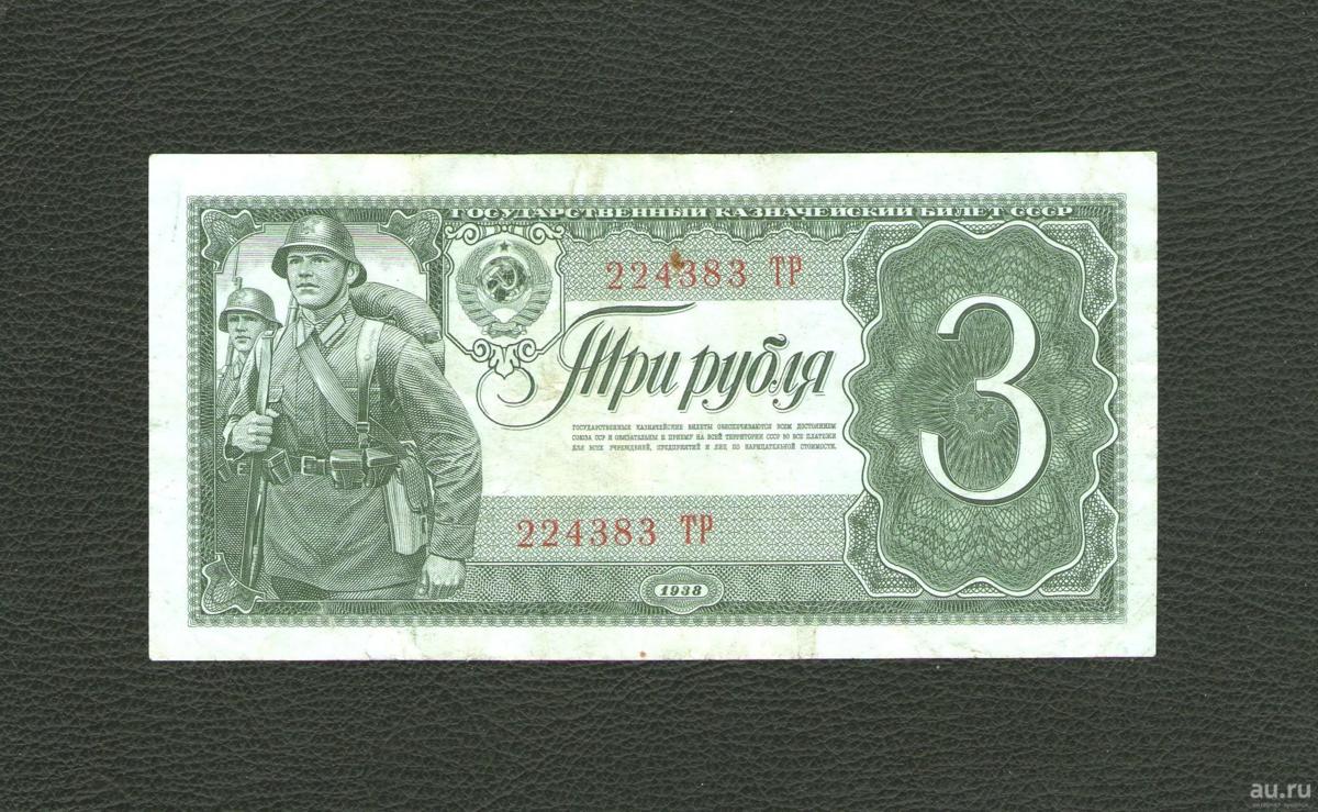 Фото открытых источников Три рубля. 1938 год.