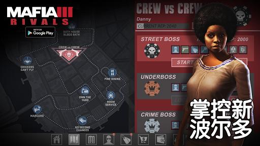 玩免費角色扮演APP|下載四海兄弟 III:黑帮对决 app不用錢|硬是要APP