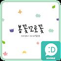 봄꽃꼬로꽃 카카오톡 테마 icon