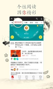 畅读 Screenshot 1