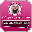 قصص الصحابة والتابعين صوت بدون نت نبيل العوضي icon
