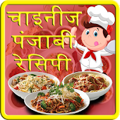 Chinese & Punjabi Recipe Hindi