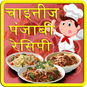 Chinese punjabi recipe hindi android apps on google play chinese punjabi recipe hindi forumfinder Gallery
