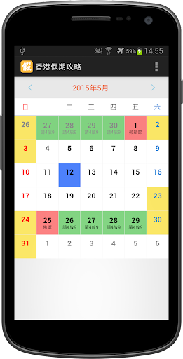 玩免費工具APP|下載香港假期攻略 2016 - 月历 app不用錢|硬是要APP