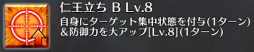 仁王立ち[B]