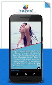 Khabarchhe.com screenshot 4