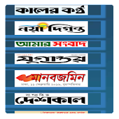 bangla newspaper all top