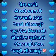 Ishq Pyar Mohbbat Shayari Photos Gujarati