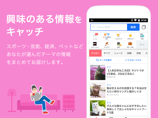 Yahoo! JAPANu3000u30cbu30e5u30fcu30b9u306bu30b9u30ddu30fcu30c4u3001u691cu7d22u3001u5929u6c17u307eu3067u3002u5730u9707u3084u5927u96e8u306au3069u306eu707du5bb3u30fbu9632u707du60c5u5831u3082 Apk apps 5