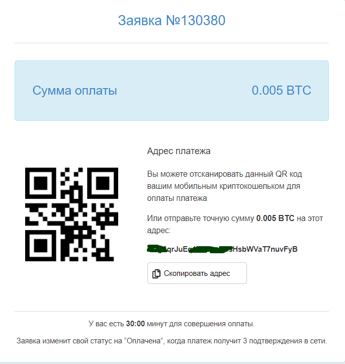 Обмен биткоинов на обменнике онлайн
