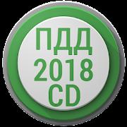Билеты ПДД CD 2018 +Экзамен РФ icon