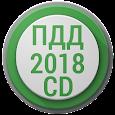 Билеты ПДД CD 2018 +Экзамен РФ apk