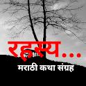 Rahasy Marathi Katha Sangrah icon