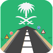 Saudi Driving License Test - Dallah