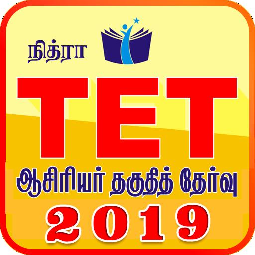TET Tamil - Tamilnadu Teacher Eligibility Test - Apps on