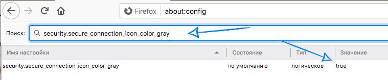 В строке поиска введите  security.secure_connection_icon_color_gray и измените параметр значения с true на false