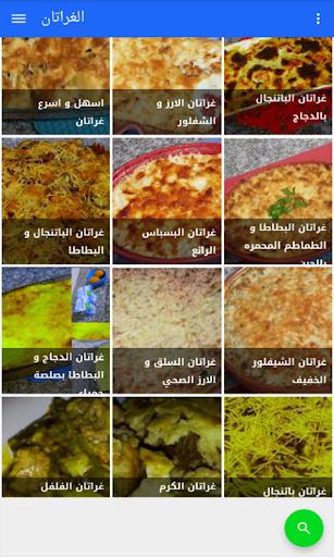 وصفات طبخ جديدة 2020 بدون أنترنيت 1.2.5 screenshots 3
