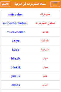 تعلم اللغة التركية- صورة مصغَّرة للقطة شاشة