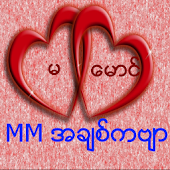 MM Poems (Myanmar)