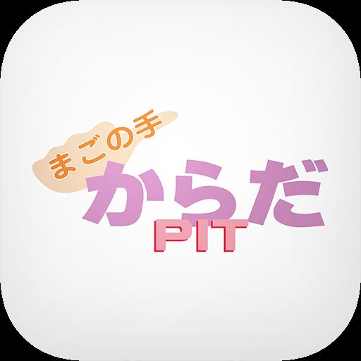 健康必備App|手稲の骨盤矯正 「まごの手」 LOGO-綠色工廠好玩App