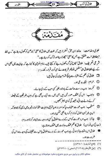 Talaq In Islam:Talaq Ka Anjam screenshot 1