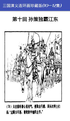 免費下載漫畫APP|三国演义连环画珍藏版(10-12集) app開箱文|APP開箱王