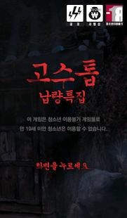 고스톱: 납량특집 (무료 맞고 게임) - náhled