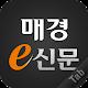 매경e신문 Tablet icon