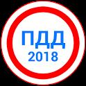Билеты ПДД 2018+Экзамен 2017 icon