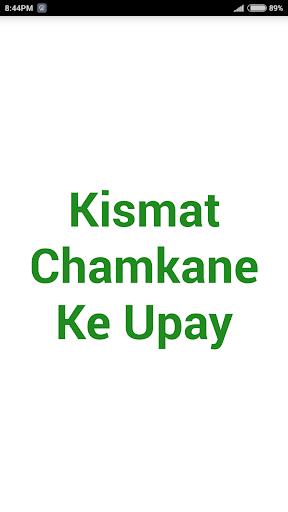 Kismat Chamkane Ke Upay by Xtell Technologies (Google Play