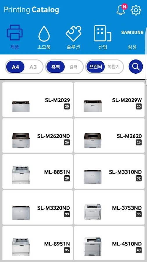 Samsung Printing Catalog- screenshot