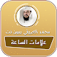 علامات الساعة الصغرى والكبرى بدون نت محمد العريفي for PC Windows 10/8/7