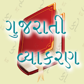 Gujarati Grammer