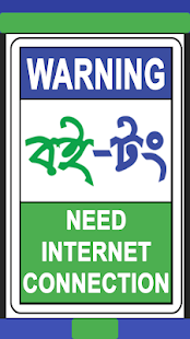 Download Rabindranath Tagore - রবীন্দ্রনাথ ঠাকুর । For PC Windows and Mac apk screenshot 8