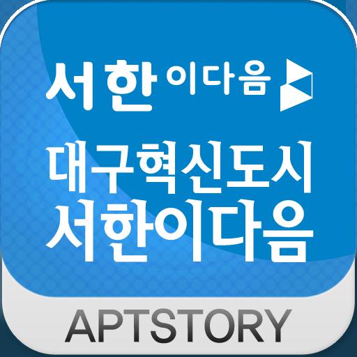 대구혁신도시 서한이다음 아파트