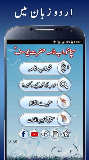 khwabon ki tabeer in urdu screenshot 1