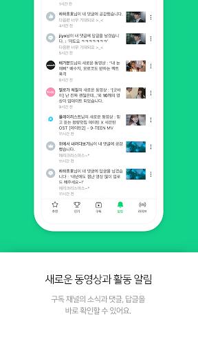 Naver TV 4.6.2 screenshots 4