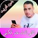 Download الشاب عامر الكيلي For PC Windows and Mac