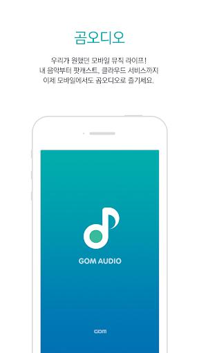 곰오디오 - 가사 팟캐스트를 지원하는 뮤직 플레이어