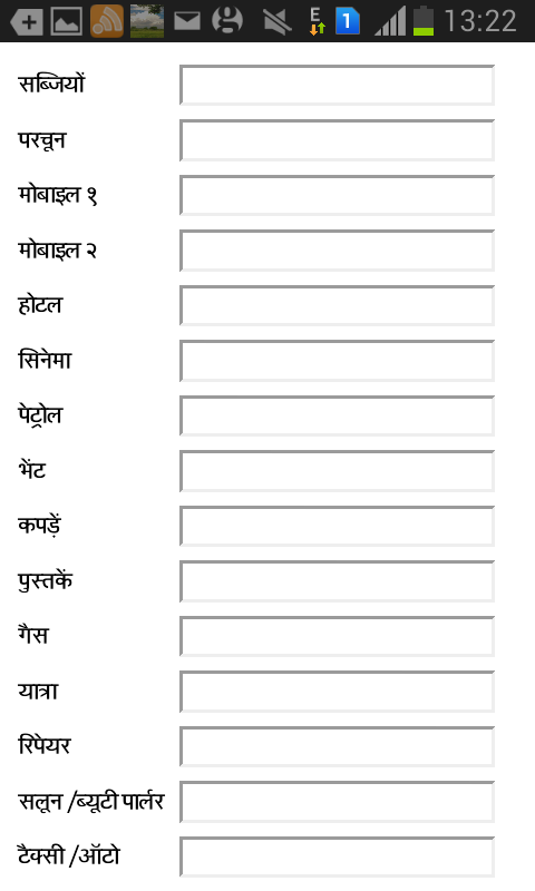Hindi Expense Tracker- screenshot