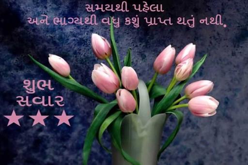 Download Gujarati Good Morning Images Google Play Softwares