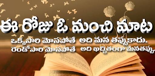Telugu Quotations HD ( Telugu Quotes HD ) - by App Makerz