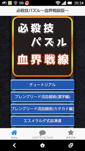 必殺技パズル〜血界戦線版〜